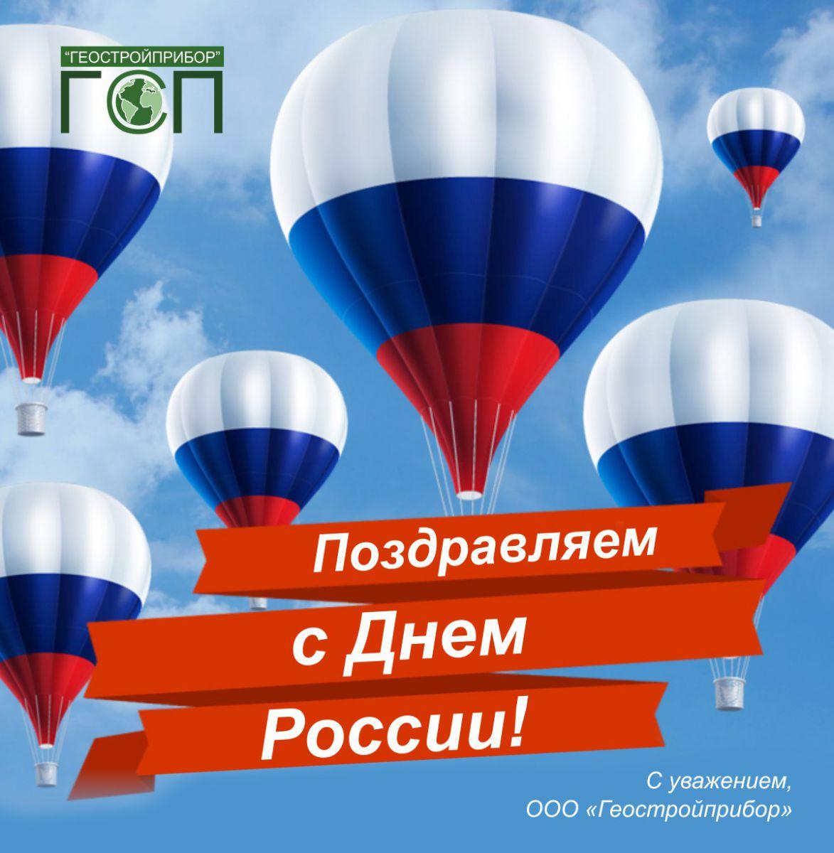 День россии фото поздравление с